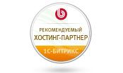 Хостинг для продуктов «1С-Битрикс»